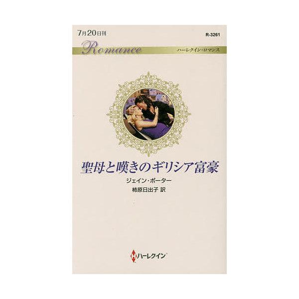 聖母と嘆きのギリシア富豪/ジェイン・ポーター/柿原日出子