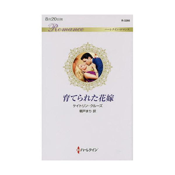 育てられた花嫁/ケイトリン・クルーズ/朝戸まり