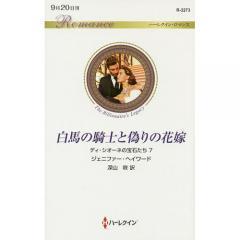 白馬の騎士と偽りの花嫁/ジェニファー・ヘイワード/深山咲