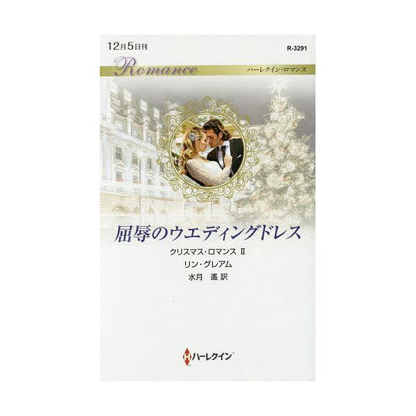 屈辱のウエディングドレス/リン・グレアム/水月遙
