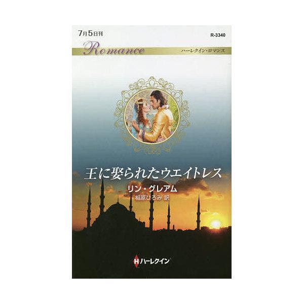 王に娶られたウエイトレス/リン・グレアム/相原ひろみ