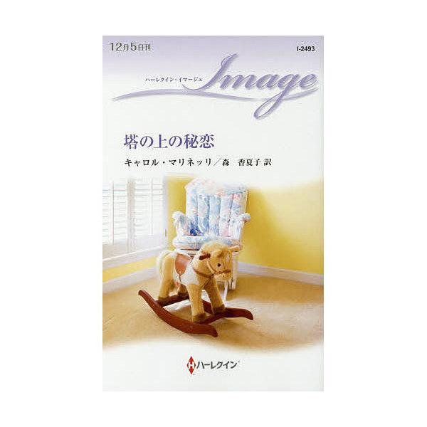 塔の上の秘恋/キャロル・マリネッリ/森香夏子
