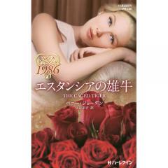 エスタンシアの雄牛 ロマンスタイムマシン1986/ペニー・ジョーダン/小谷正子