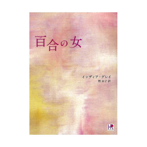 百合の女/インディア・グレイ/槙由子