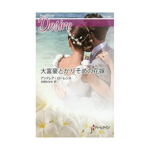 大富豪とかりそめの花嫁/アンドレア・ローレンス/北岡みなみ