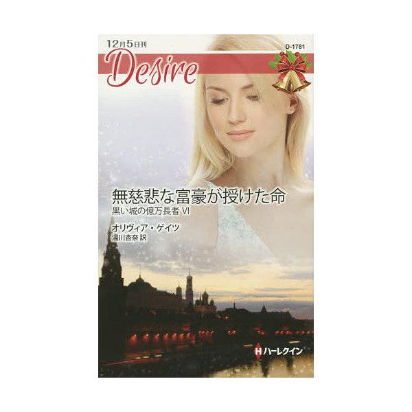 無慈悲な富豪が授けた命 黒い城の億万長者 6/オリヴィア・ゲイツ/湯川杏奈