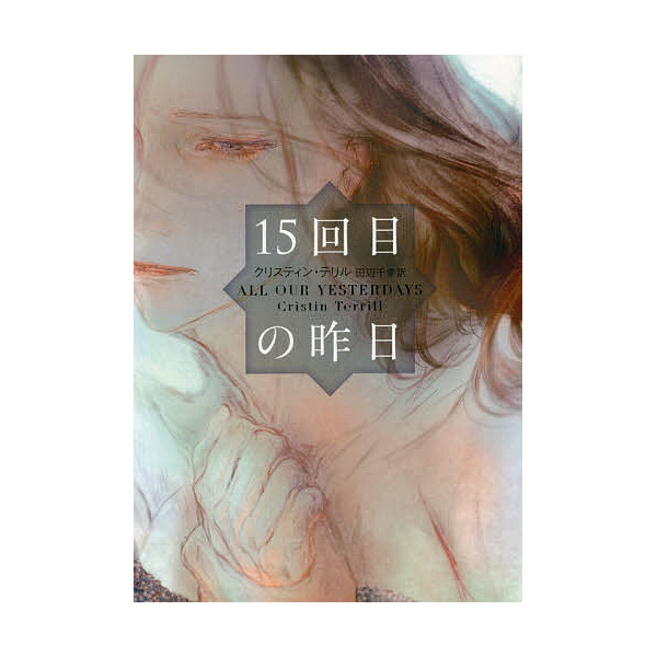 15回目の昨日/クリスティン・テリル/田辺千幸