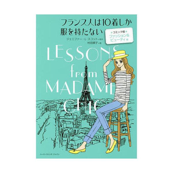 フランス人は10着しか服を持たない コミック版 ファッション&ビューティ編/ジェニファー・L・スコット/村田順子