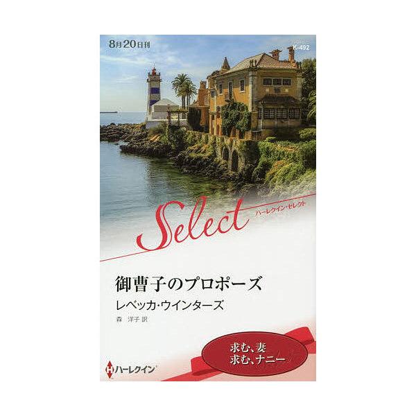 御曹子のプロポーズ/レベッカ・ウインターズ/森洋子