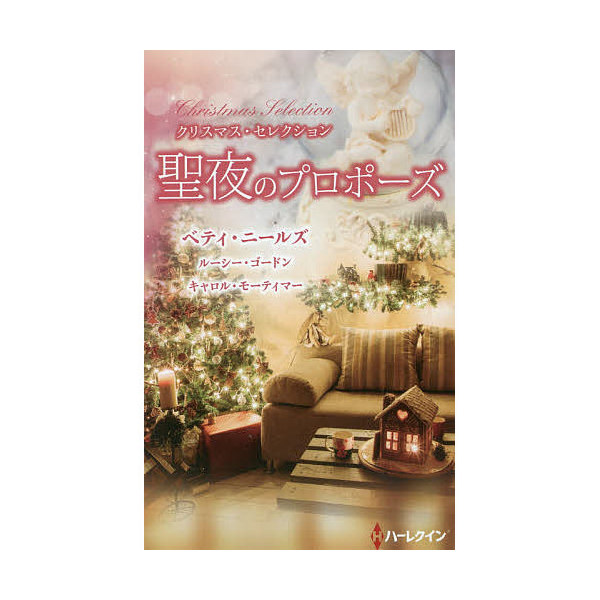 聖夜のプロポーズ クリスマス・セレクション/ルーシー・ゴードン/キャロル・モーティマー/ベティ・ニールズ
