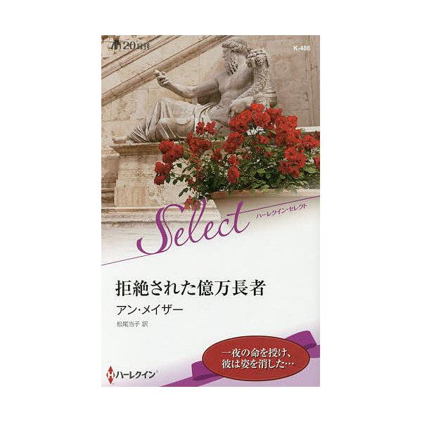 拒絶された億万長者/アン・メイザー/松尾当子