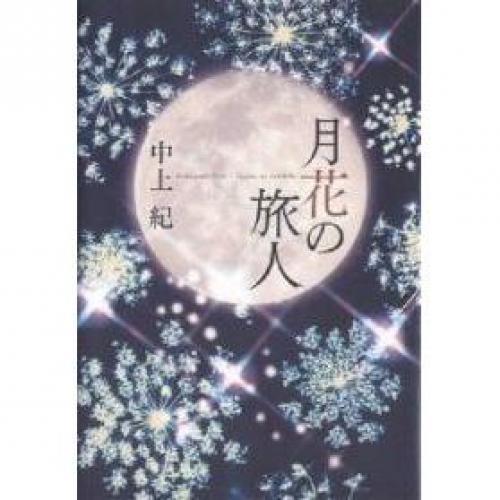 月花の旅人/中上紀