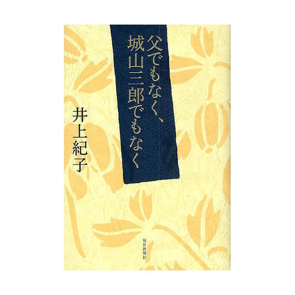 父でもなく、城山三郎でもなく/井上紀子