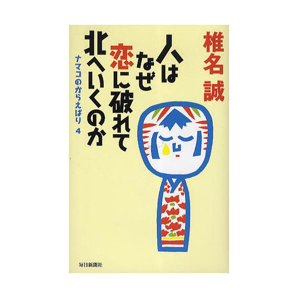 ナマコのからえばり 4/椎名誠