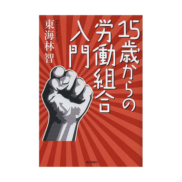 15歳からの労働組合入門/東海林智