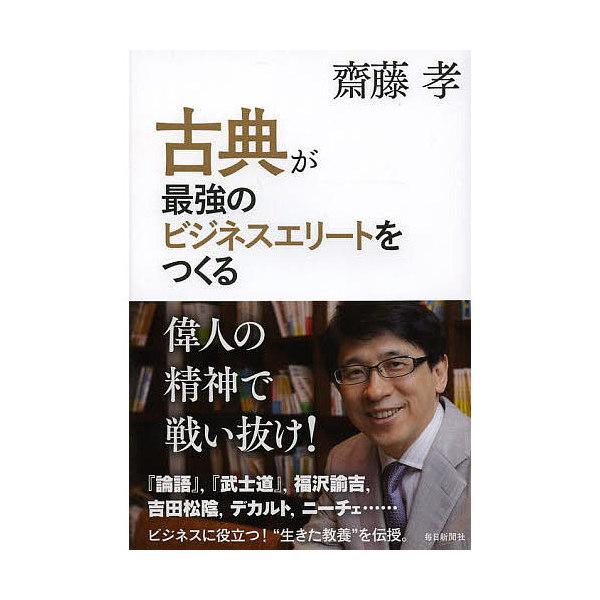 古典が最強のビジネスエリートをつくる/齋藤孝