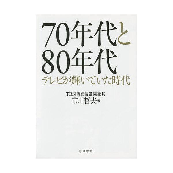70年代と80年代 テレビが輝いていた時代/市川哲夫