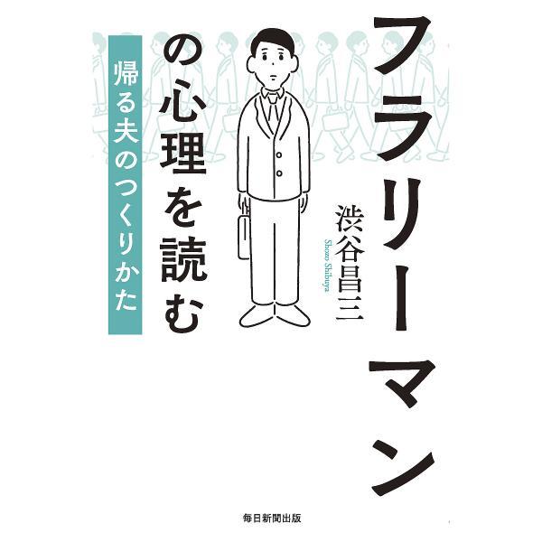 フラリーマンの心理を読む 帰る夫のつくりかた/渋谷昌三