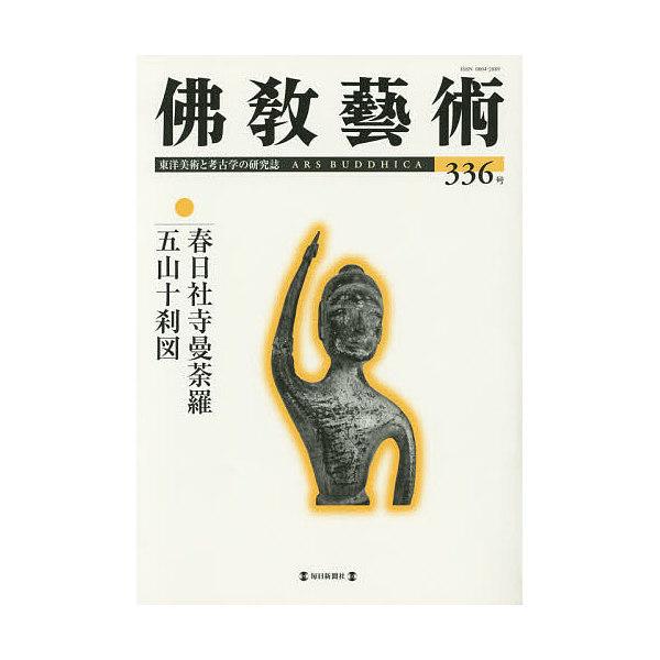佛教藝術 東洋美術と考古学の研究誌 336号(2014年9月号)/佛教藝術學會