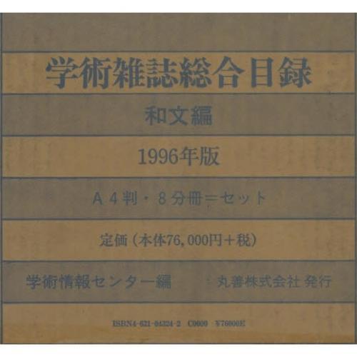 学術雑誌総合目録1996和文 8巻セット/学術情報センター