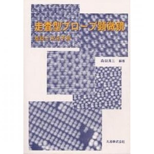走査型プローブ顕微鏡 基礎と未来予測/森田清三