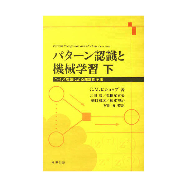 パターン認識と機械学習 下 ベイズ理論に/C.M.ビショップ元田浩