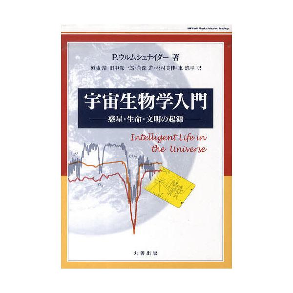 宇宙生物学入門 惑星・生命・文明の起源/P.ウルムシュナイダ須藤靖