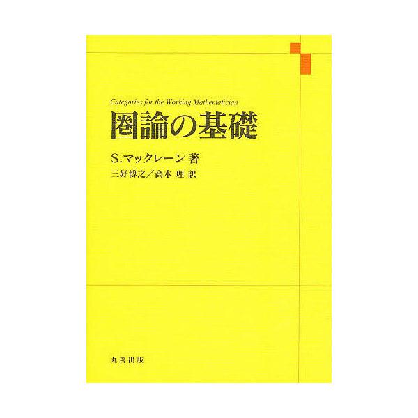 圏論の基礎/S.マックレーン/三好博之