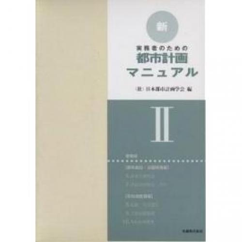 実務者のための新・都市計画マニュアル 2/日本都市計画学会