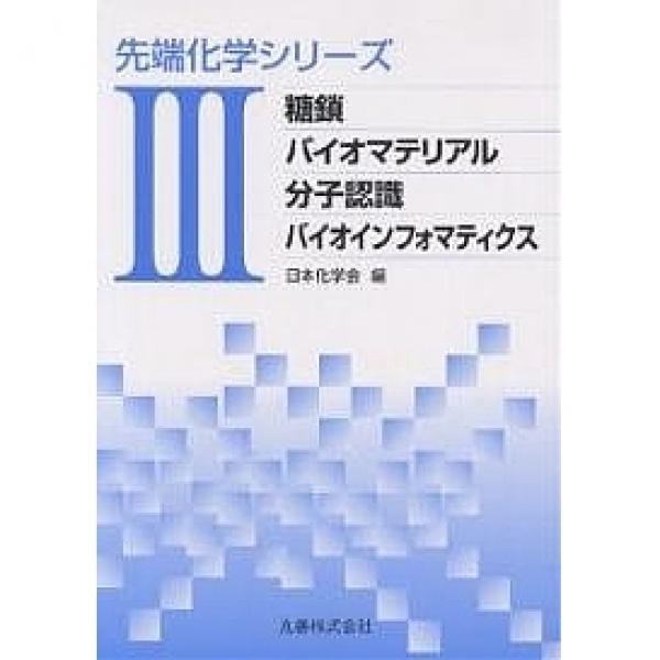 先端化学シリーズ 3/日本化学会