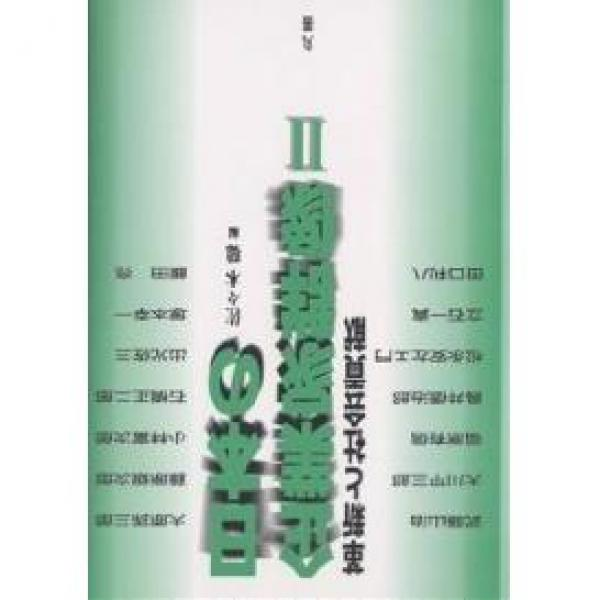 LOHACO - 日本の企業家群像 2/佐...