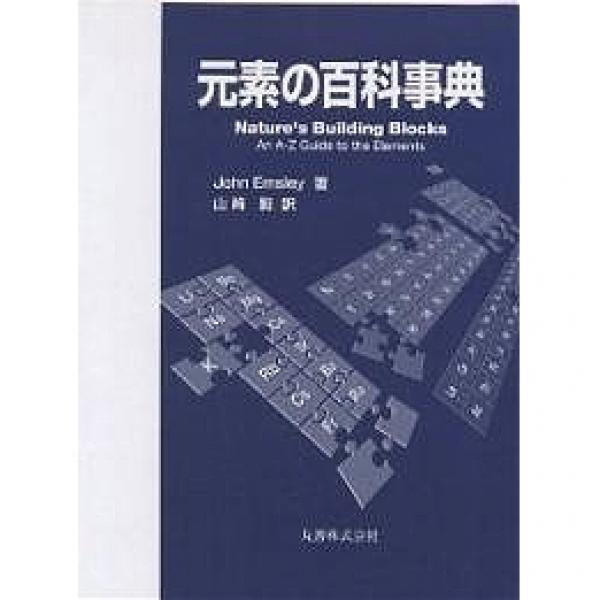 元素の百科事典/JohnEmsley/山崎昶