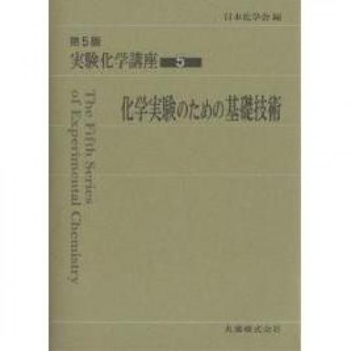 実験化学講座 5/日本化学会