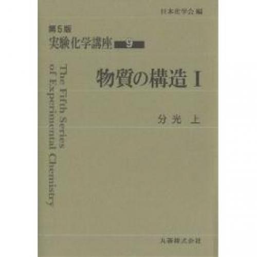 実験化学講座 9/日本化学会