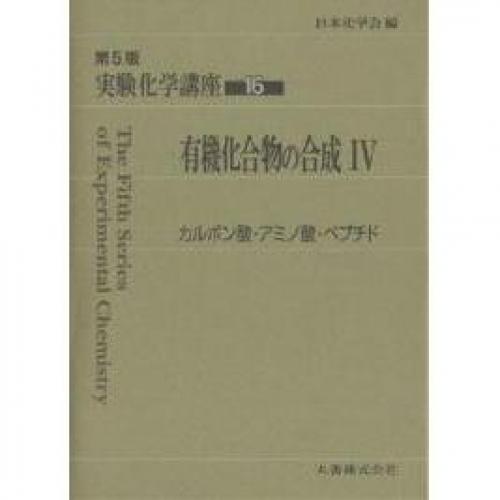 実験化学講座 16/日本化学会