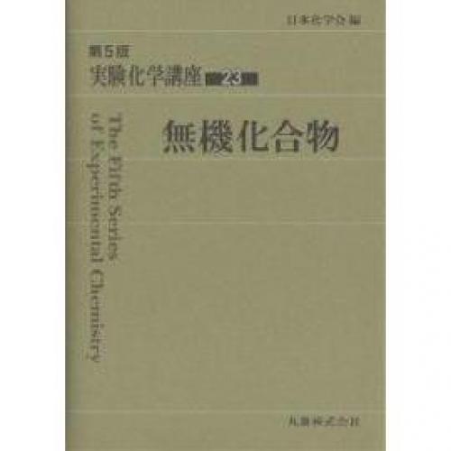 実験化学講座 23/日本化学会