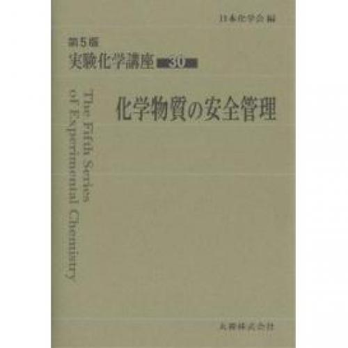 実験化学講座 30/日本化学会