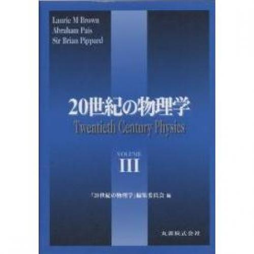 20世紀の物理学 Volume3 普及版/20世紀の物理学編集委員会
