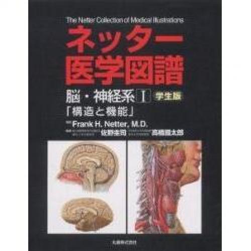 ネッター医学図譜 脳・神経系1/FrankH.Netter