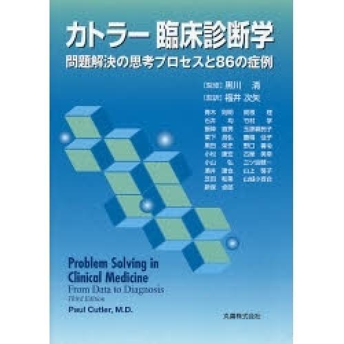 カトラー臨床診断学 問題解決の思考プロセスと86の症例/PaulCutler/青木則明