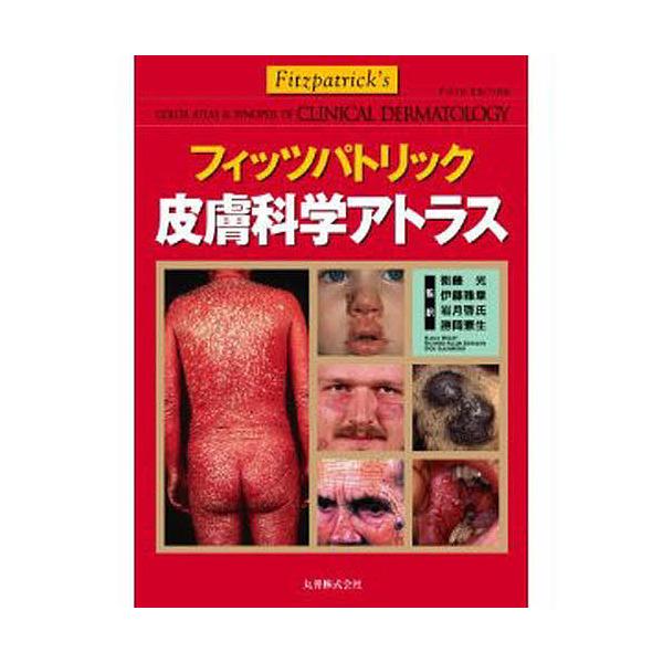 フィッツパトリック皮膚科学アトラス/KLAUSWOLFF