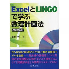 ExcelとLINGOで学ぶ数理計画法/新村秀一