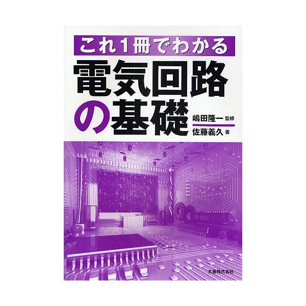 これ1冊でわかる電気回路の基礎/佐藤義久