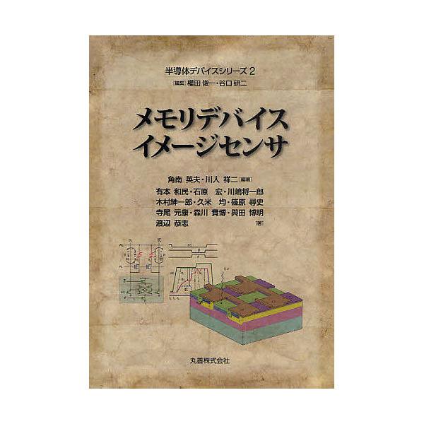 半導体デバイスシリーズ 2/角南英夫/川人祥二/有本和民