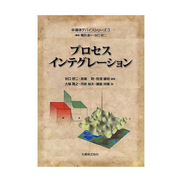 半導体デバイスシリーズ 3/權田俊一/谷口研二