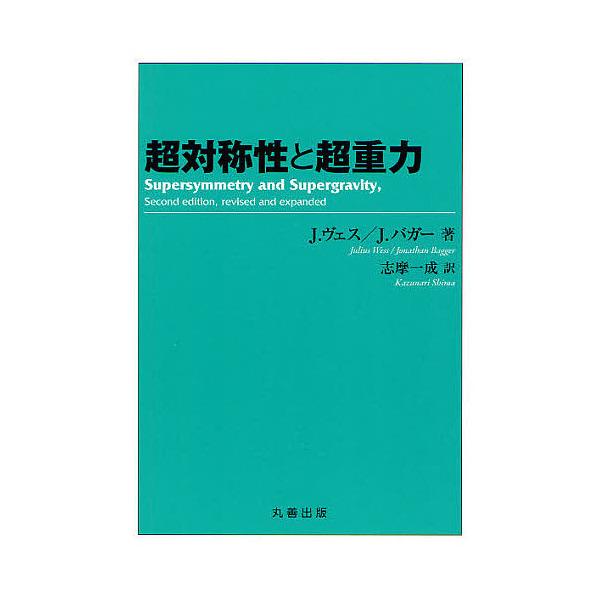 超対称性と超重力/J.ヴェス/J.バガー/志摩一成