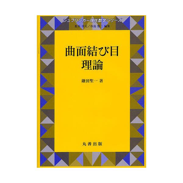 曲面結び目理論/鎌田聖一/シュプリンガー・ジャパン株式会社
