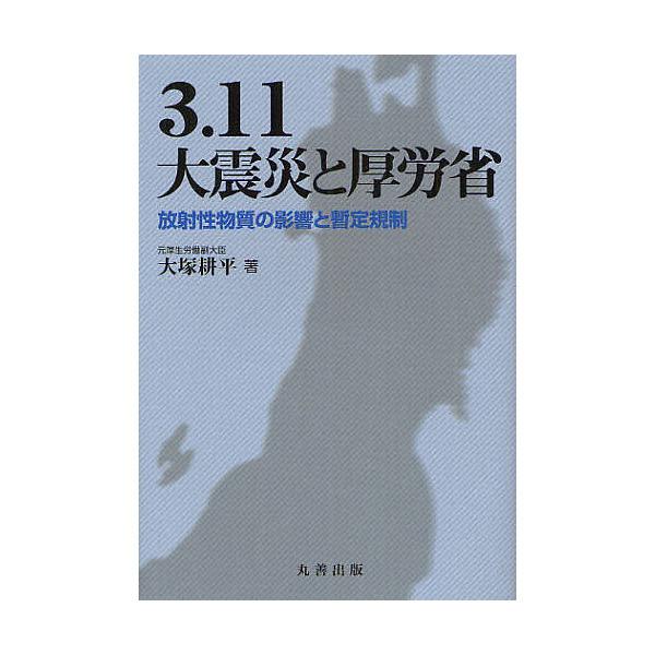 3.11大震災と厚労省 放射性物質の影響と暫定規制/大塚耕平