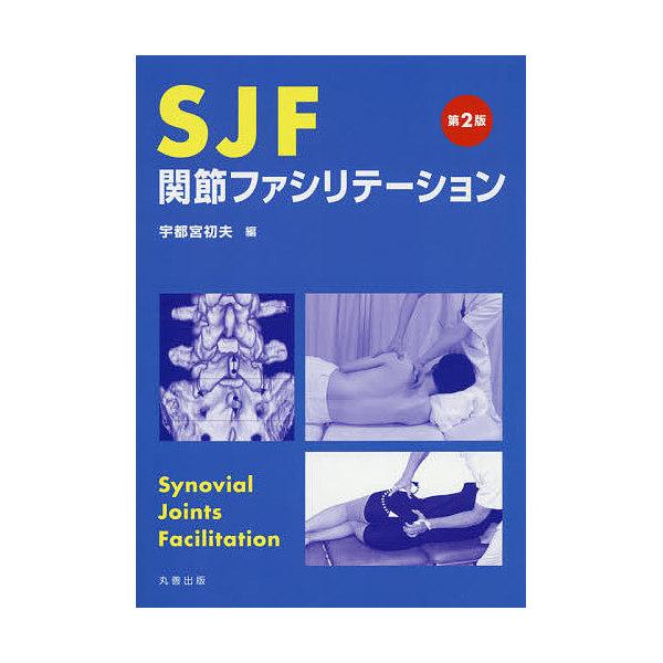 SJF関節ファシリテーション/宇都宮初夫