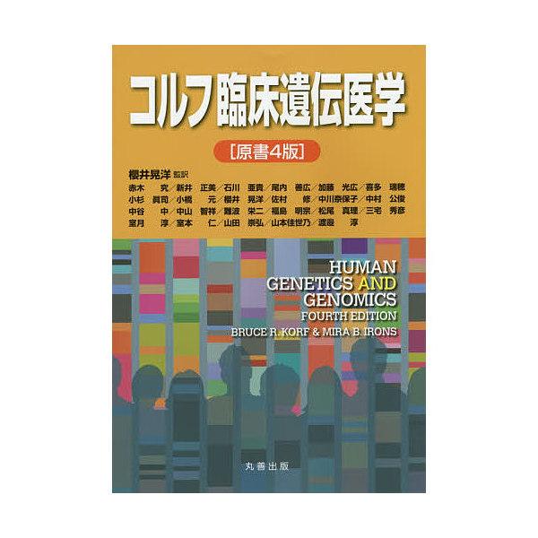 コルフ臨床遺伝医学/櫻井晃洋/赤木究/BRUCER.KORF